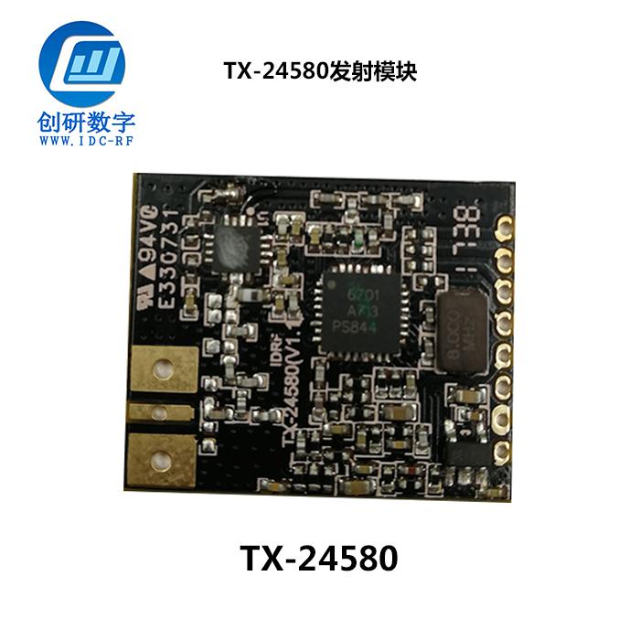 深圳无线影音发射模块 TX-24580