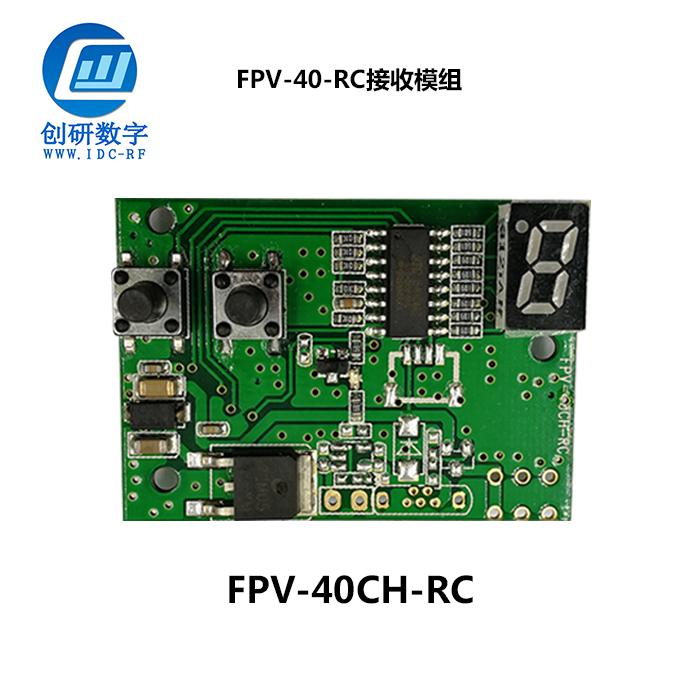 深圳5.8g无线模块图传接收模组 FPV-40-RC