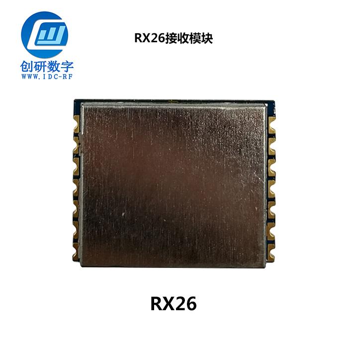 2.4g接收图传模组 RX26