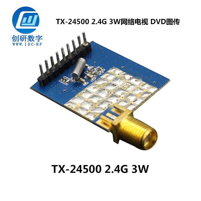 深圳网络电视 DVD图传 TX-24500 3W