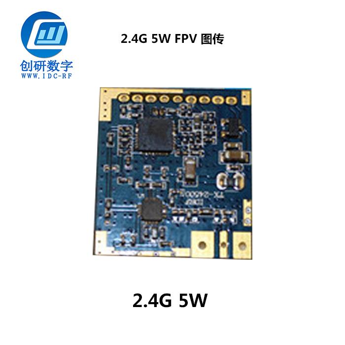 深圳FPV图传 2.4G 5W