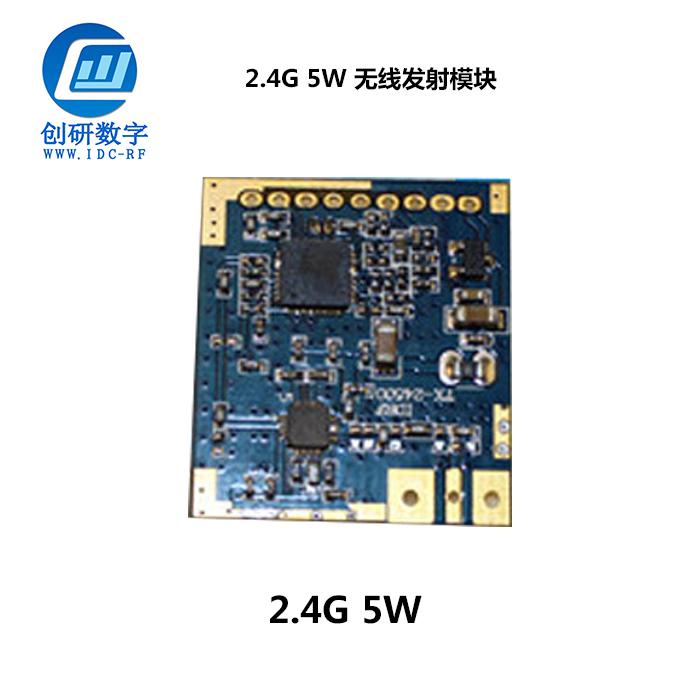 深圳无线发射模块 2.4G 5W