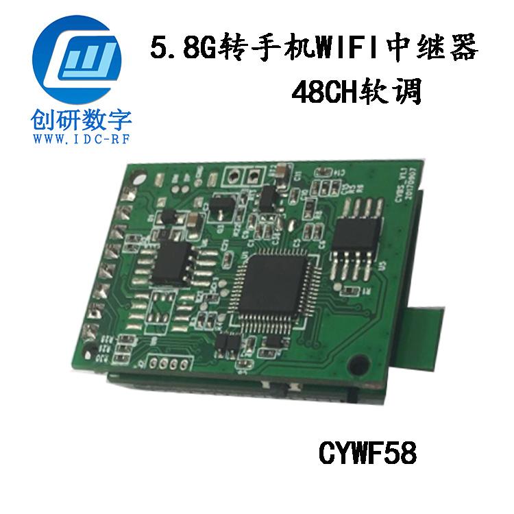 河源5.8G图传转手机WIFI中继器无线模组 创研数字定制开发 新品CYWF58