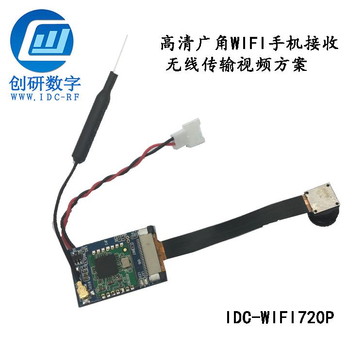 河源WIFI迷你图传一体摄像机 高清手机APP无线传输 新品原创 厂家直销