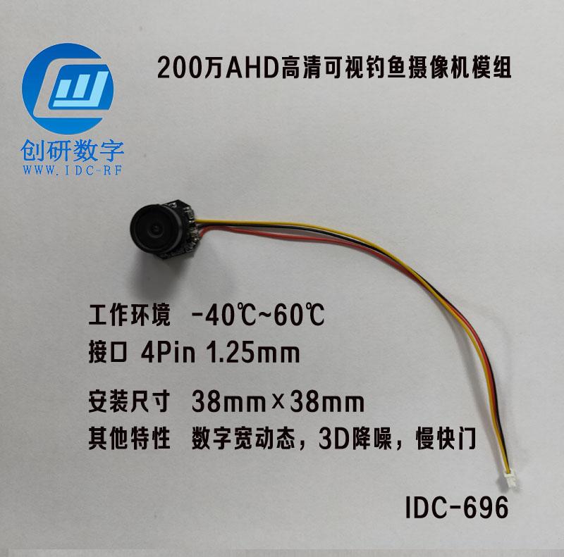 深圳200万1080P AHD高清可视钓鱼摄像机创研IDC-696H模组