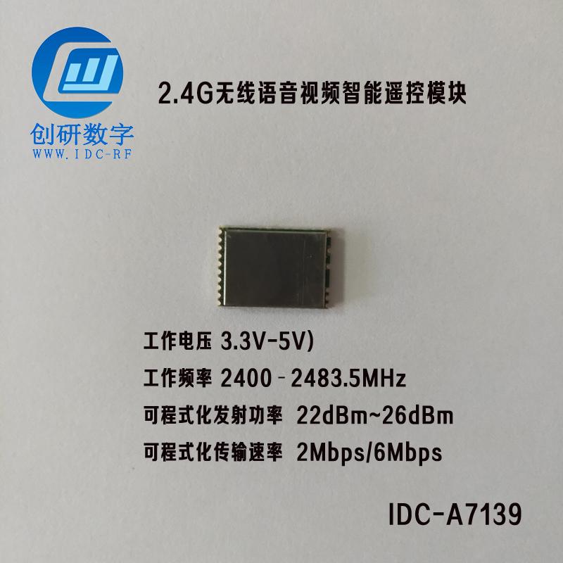深圳2.4G无线语音视频传输 无线智能遥控,Baby monitor,A7139无线射频模块