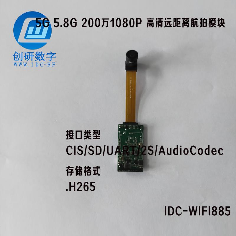 深圳5G 5.8G 200万1080P 高清远距离航拍模块 双收双发双频双天线图传