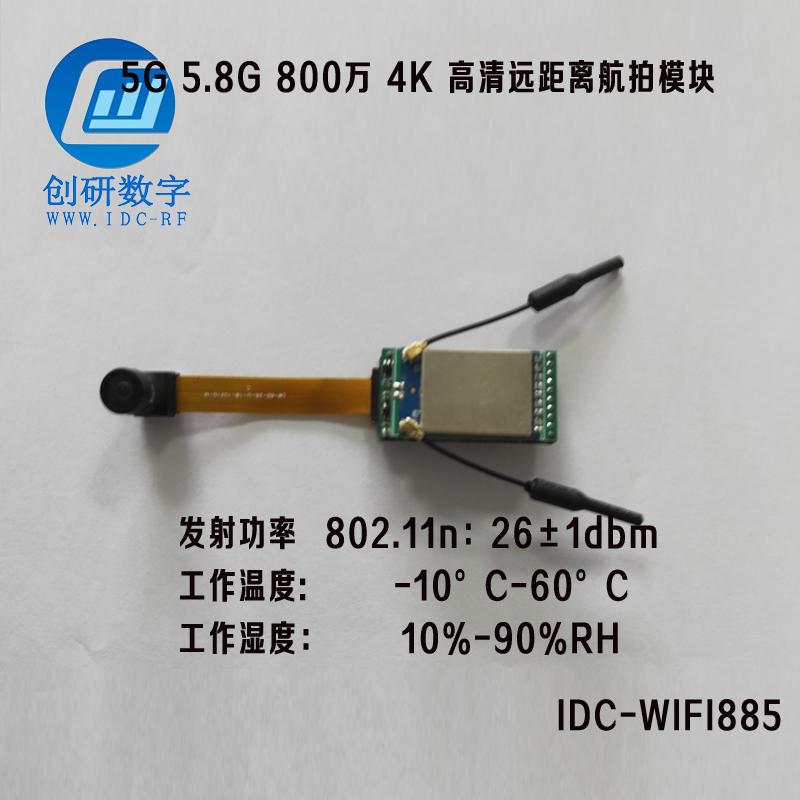 深圳5G 5.8G 800万 4K 高清远距离航拍模块