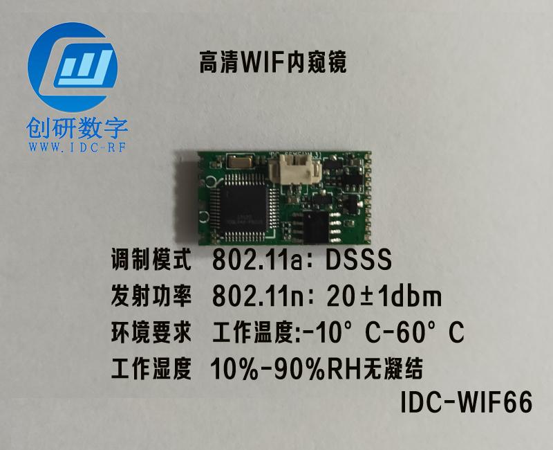 高清WIF内窥镜IDC-WIFI66