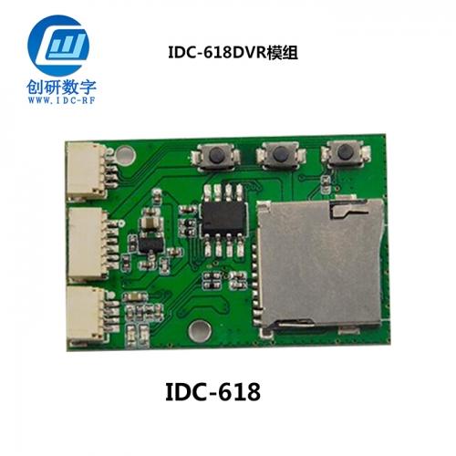 DVR模组 IDC-618