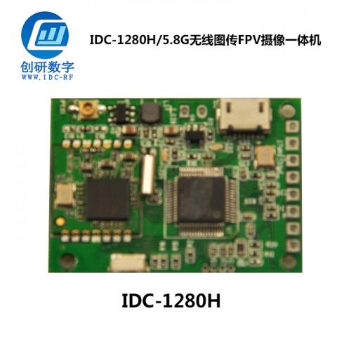 FPV摄像一体机 IDC-1280H/5.8G