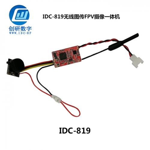 高清无线图传厂家 IDC-819