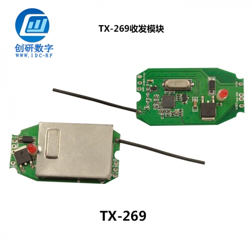 收发模块定制 TX-269