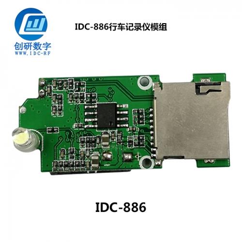 行车记录议模组厂 IDC-886