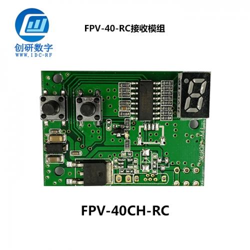 河源5.8g无线模块图传接收模组 FPV-40-RC