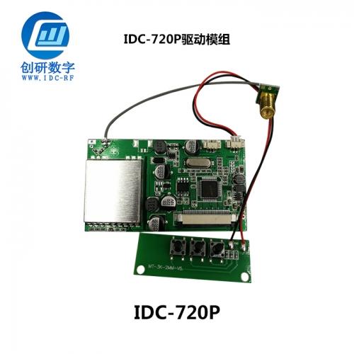 驱动模组 IDC-720P
