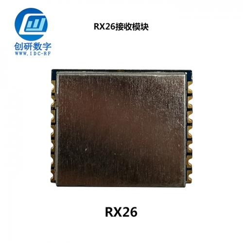 河源2.4g接收图传模组 RX26