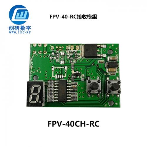 无线图传一体摄像头 FPV-40CH-RC