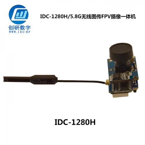 无线图传FPV摄像一体机定制  IDC-1280H
