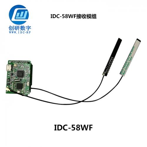 接收模组制造厂家 IDC-58WF