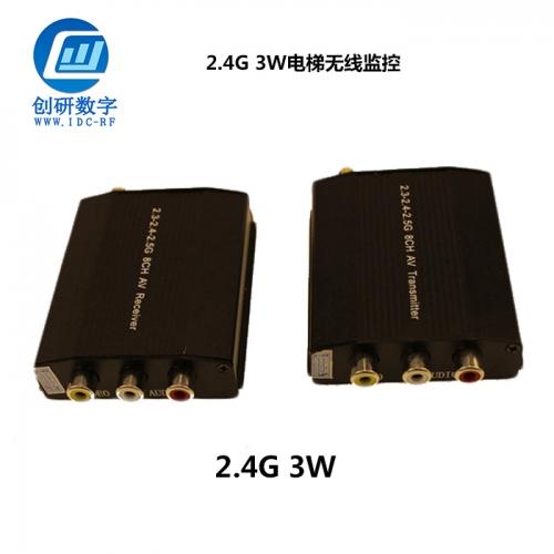 无线接收发射 无线影音电器图传 2.4G 3W