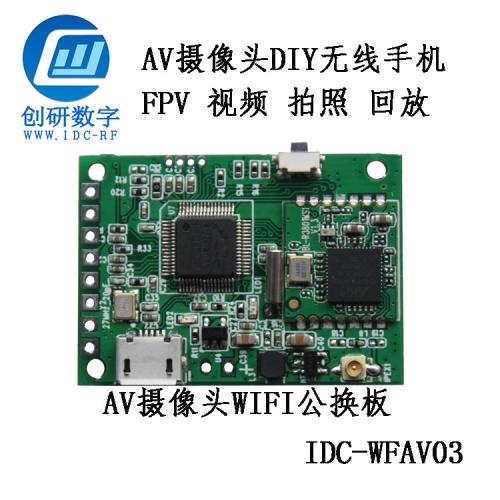AV摄像头转WIFI手机信号转换公板