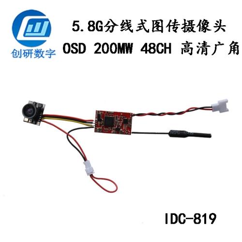 DIY无人机 5.8G48频点200MW 原创OSD分线无线图传一体高清摄相头