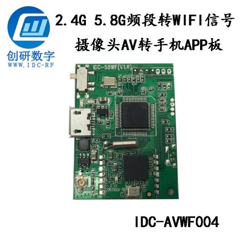 河源创研数字2.4G 5.8G频段 AV摄像头转手机WIFI信号转换板 新品原创
