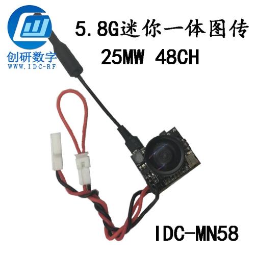 5.8G穿越机48通段25MW迷你MINI一体图传摄像头 创研数字原创新品