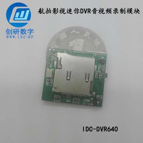 2.4g无线图传模块mini DVR  原创模组 创研数字