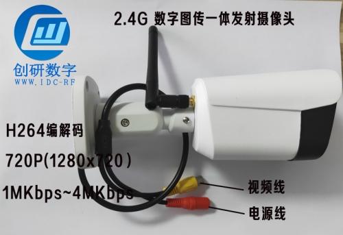 2.4g 10.1寸数字图传发射,无线图传数字接发射器
