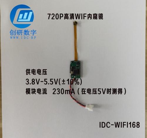 图传模块720P高清WIF内窥镜IDC-WIFI168