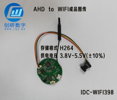 耳镜,牙镜,黑头仪,皮肤检測仪无线图传AHD转WiFI无线视频模组