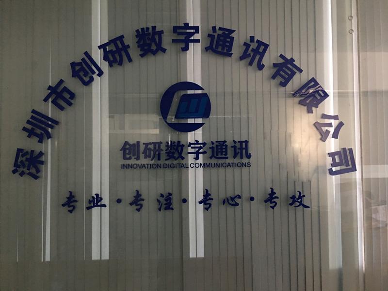 深圳市创研数字通讯有限公司