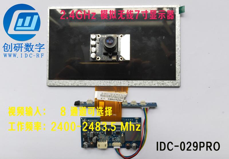 2.4GHz 模拟无线7寸显示器IDC-029PRO