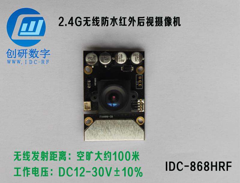 2.4G无线防水红外后视摄像机IDC-868HRF