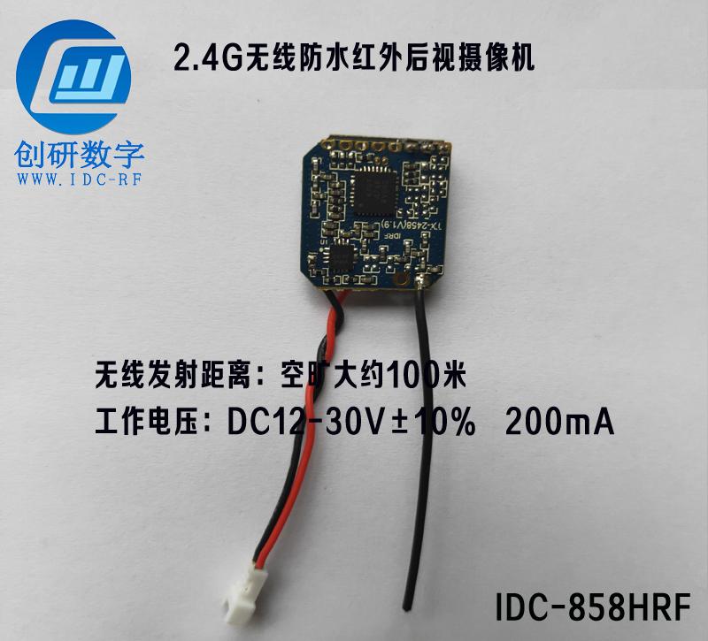 2.4G无线防水红外后视摄像机IDC-858HRF