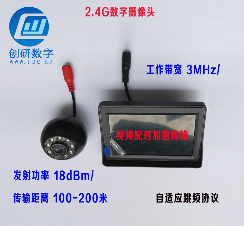2.4G数字发射摄像头