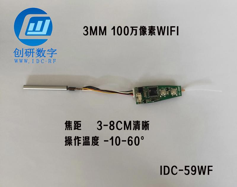 3MM 100万像素WIFI内窥镜摄像头耳鼻喉高清内窥镜解决方案