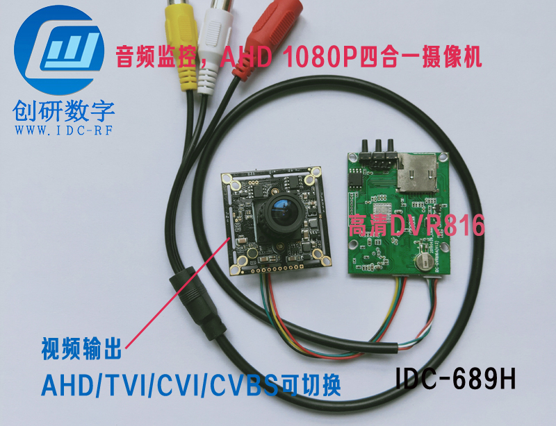 2.4g无线模块图传模拟高清摄像头IDC-689H 音频监控 AHD 1080P四合一摄像机