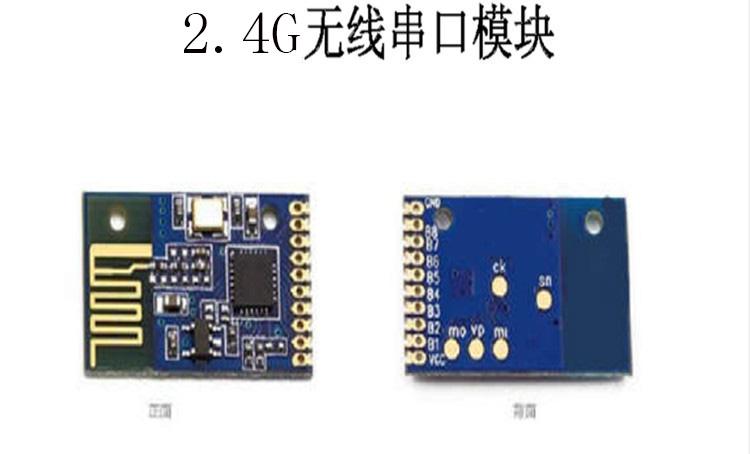 2.4g无线图传的市场怎么样,2.4g无线模块行业前景