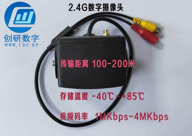 2.4G无线图传数字摄像头,无线图传设备