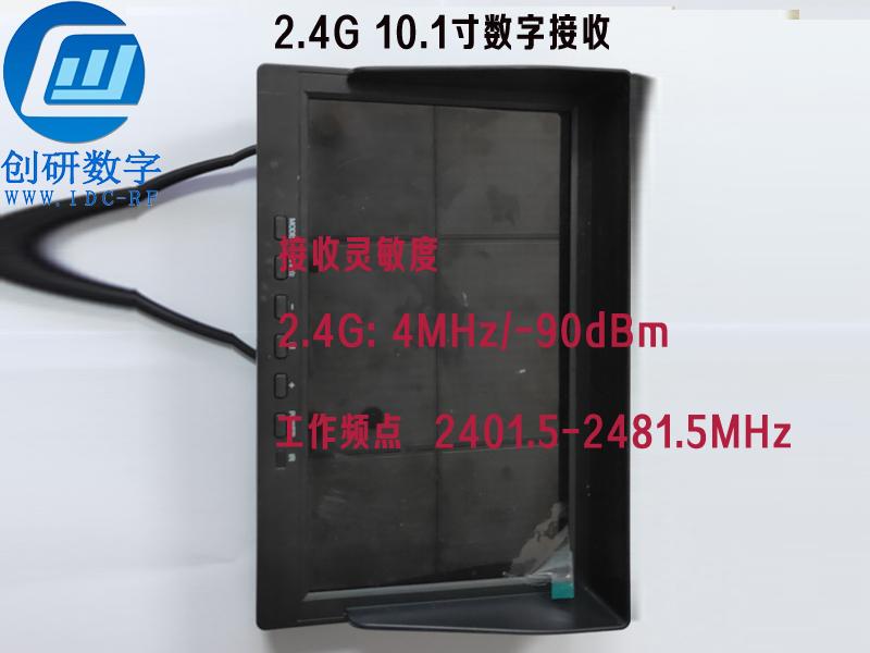 2.4g 10.1寸数字图传接收,无线图传数字接收显示器