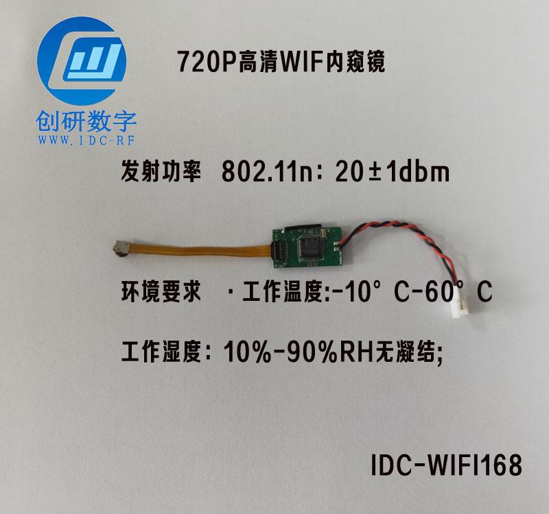 720P高清WIF内窥镜IDC-WIFI168