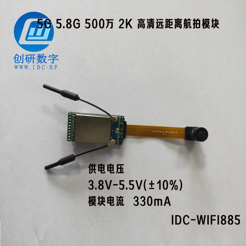 5G 5.8G 500万 2K 高清远距离航拍模块 双收双发双频双天线图传